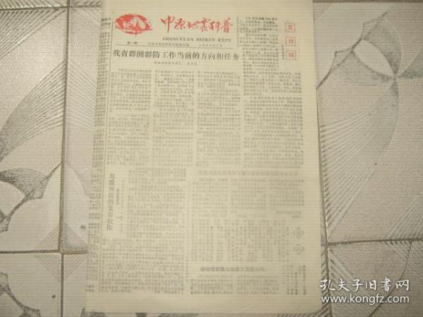中原地震科普     第一期   創刊號