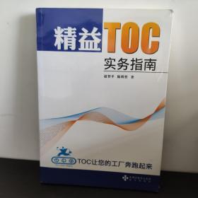 精益TOC实务指南