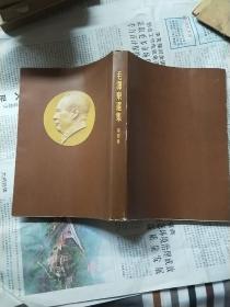 毛泽东选集  大32开繁体竖排第四卷