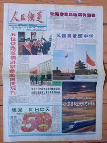 人民鐵道1999年10月1日,五位鐵路英模進京叁加國慶觀禮;祖國如日中天;人民鐵道事業光輝的五十年;中國鐵路網建設示意圖。
