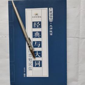 经典与大同:吕思勉说儒