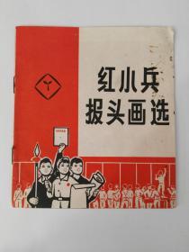 1972年红小兵报头画选