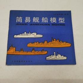 简易舰船模型