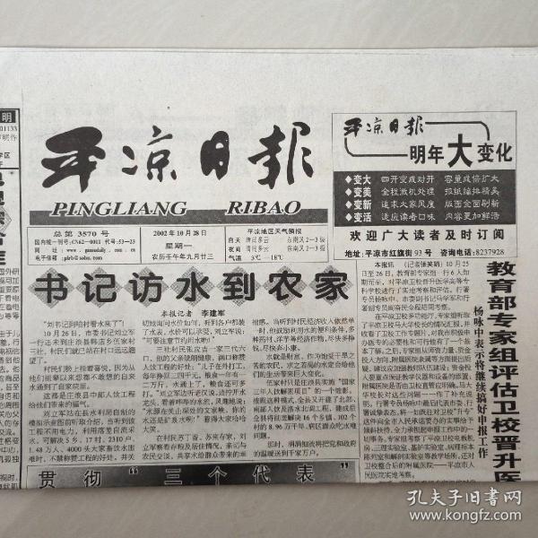 平涼日報——2002年10月28日(第1版報道《靜寧速度的詮釋》——市委行署重點工作觀摩督察組參觀靜寧縣紀實)