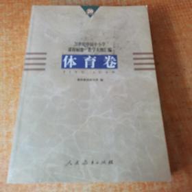 20世纪中国中小学课程标准·教学大纲汇编:体育卷