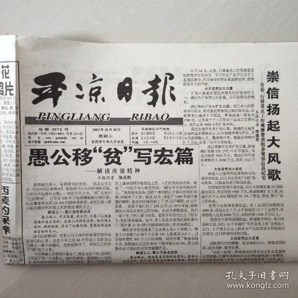 """平涼日報——2002年10月30日(第1.2版報道《愚公移""""貧""""寫宏篇》——解讀莊浪精神)"""