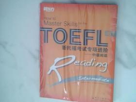 新东方·新托福考试专项进阶:中级阅读,未开封