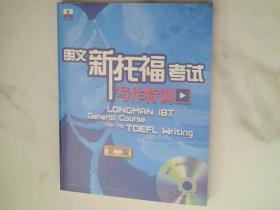 新东方:朗文新托福考试写作特训(第2版),未开封