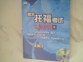 新东方:托福考试口语特训(第2版),未开封