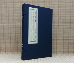 刘明江家藏善本奇门衍象(子部珍本备要第096种 16开线装 全一函一册)
