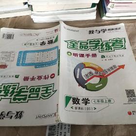教与学整体设计全品学练考:新课标·江苏科技版.数学.七年级上册