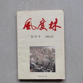 风度林1994-1(创刊号)