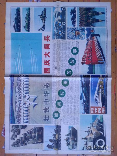 人民鐵道1999年10月8日,壯我中華志國慶大閱兵;閱兵村里的故事;我國收藏市場的四大趨勢;磁卡電話進了學生宿舍;人性大裂變;從歹徒讀刑事偵查說起。