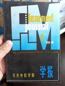 创刊号;北京电影学院学报【在卧室门口】