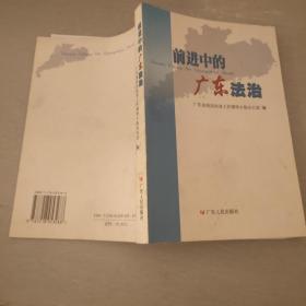 前进中的广东法治、