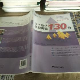 高考数学轻松突破130分最新修订版