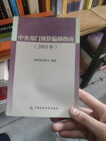 中央部门预算编制指南.2003年