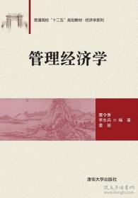 二手正版管理经济学姜丽清华大学出版社9787302417231 a