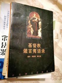 基督教箴言隽语录1995一版一印