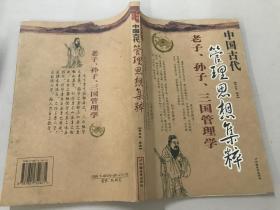 中国古代管理思想集萃