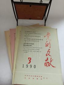 党的文献 1990年第3-6期 3456 四期合售【第3期一处划线】