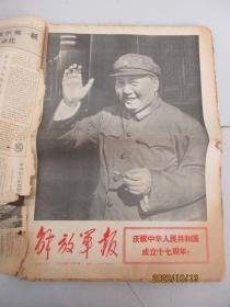 《解放军报》1966年10月份1-31日合订本 4开4版 有多幅毛林像 、毛主席检阅一百五十万游行大军等内容 品差缺一期