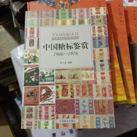 中国糖标鉴赏1966——1976