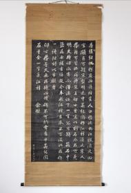 寒山寺碑碑阴识文,拓片,俞樾,包老到民国前