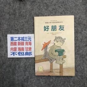 遇见美好的我-给孩子的生活启蒙童话书 好朋友