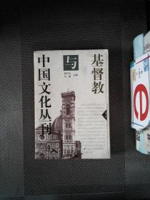 基督教与 中国文化丛刊 第三辑
