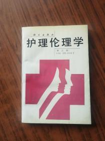 护理伦理学第二版