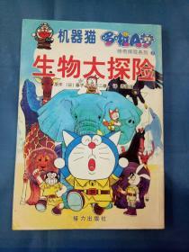机器猫哆啦A梦  神奇探险系列11:生物大探险