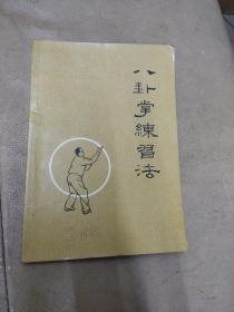 《八卦掌练习法》有些自然旧黄斑点