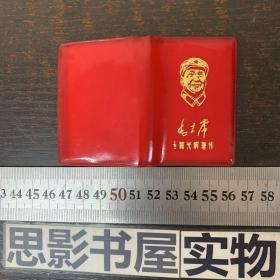 毛主席五篇光辉著作【袖珍本最小的红宝书! 内有林彪语录】