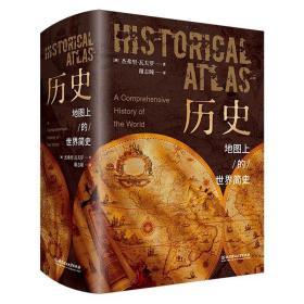 (预售12月23号左右发货)正品 历史地图上的世界简史 精装典藏版世界与人类的起源历史百科