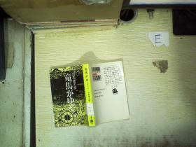 日文书一本  A18