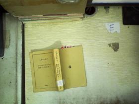 日文书一本  067