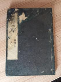 清中期和刻本《名物六帖》【器财笺】一册,全汉文