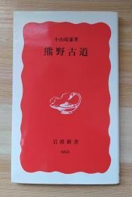 日文原版书 熊野古道 (岩波新书) (日本语) 靖宪  (著)