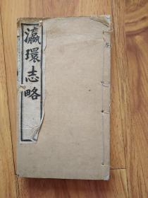 瀛环志略(3)