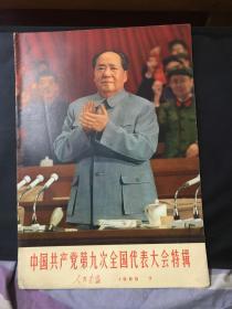 中国共产党第九次全国代表大会特辑