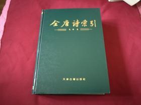 钱钟书题签书名《全唐诗索引---元稹卷》全一册,天津古籍出版社,正版保真,只发行1000册(书籍5.5厘米厚)