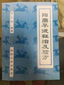 阳痿早泄证治及验方(影印版)