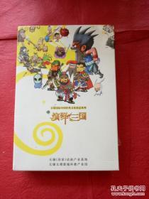 首届国际中国经典文化创意系列:演绎三国【全五辑】 附CD5张、 /