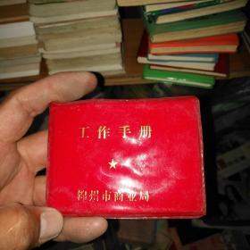 老日记本笔记本   43 锦州市商业局工作手册