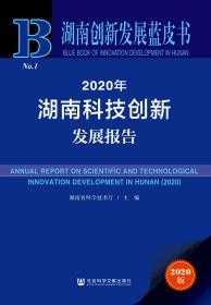 2020年湖南科技创新发展报告                   湖南创新发展蓝皮书               湖南省科学技术厅 主编