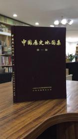 中国历史地图集 第一册(原始社会 商 西周 春秋 战国时期)带套红毛语录 1975年一版一印 精装难得好品