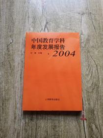 中国教育学科年度发展报告.2004