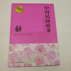 中国民间故事 青少年成长必读经典书系