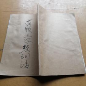 三字经(古版繁体)